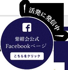 熊城会公式Facebookページ 活発に発信中