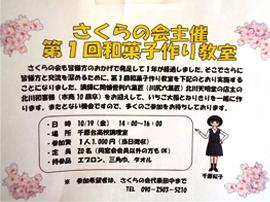 さくらの会 熊城 - 熊本市立千原台高等学校同窓会サイト